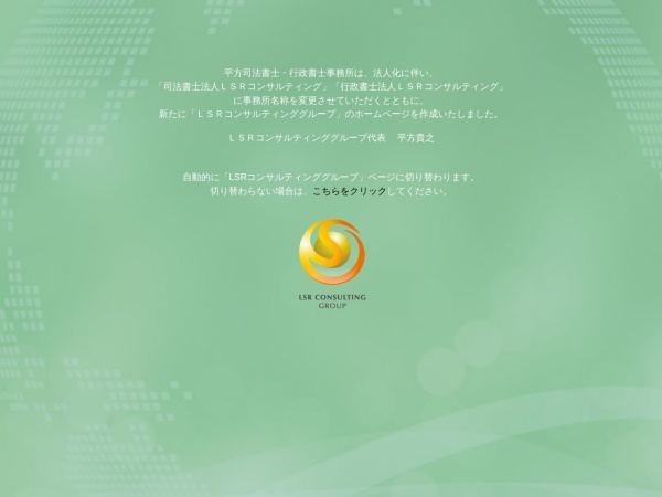 Screenshot of www.hirakata-shoshi.com