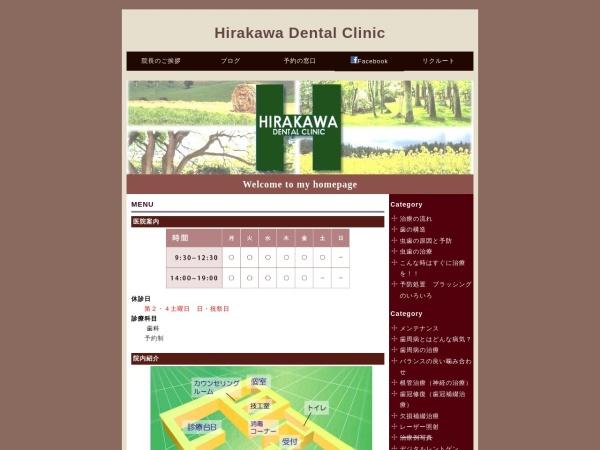 Screenshot of www.hirakawa-dental.com