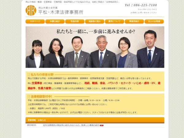 Screenshot of www.hiramatsu-kizu.jp