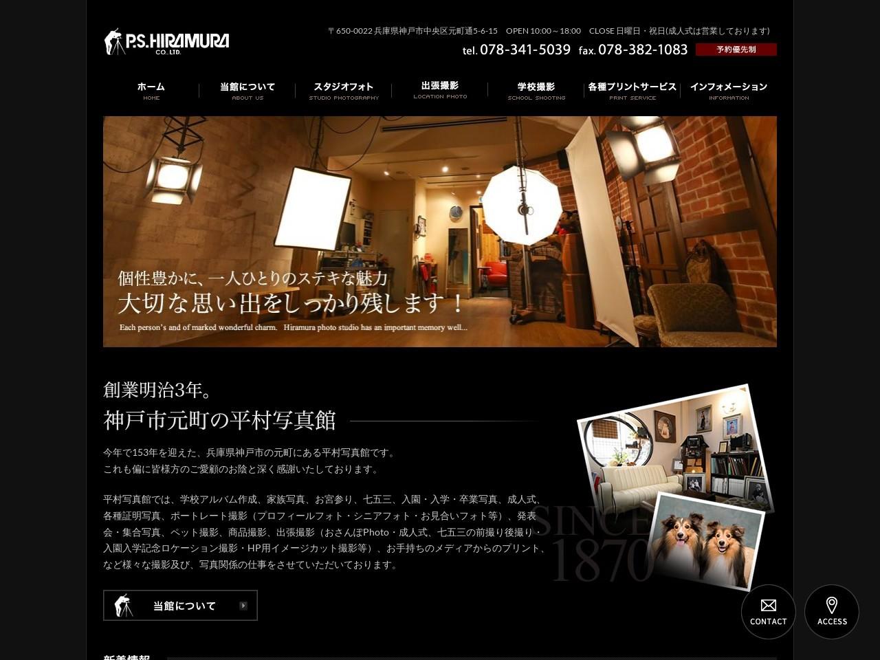 株式会社ピー・エス・ヒラムラ平村写真館
