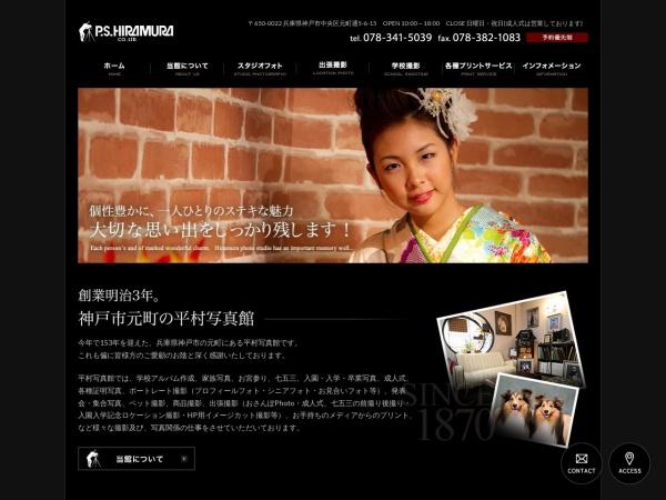Screenshot of www.hiramura.co.jp