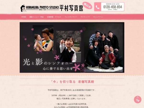 Screenshot of www.hiramura.com