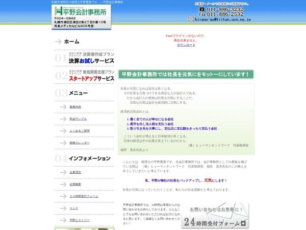 Screenshot of www.hirano-ao.com