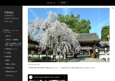 Screenshot of www.hiranojinja.com