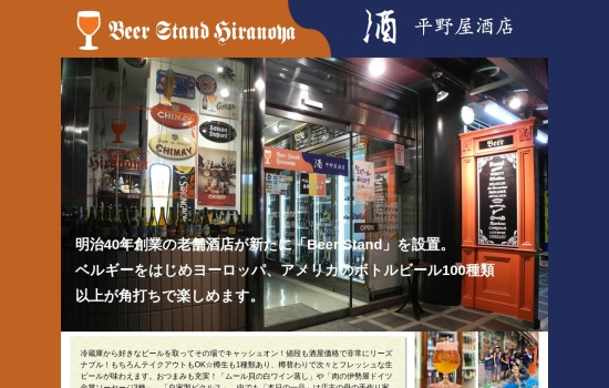 Screenshot of www.hiranoya1907.com