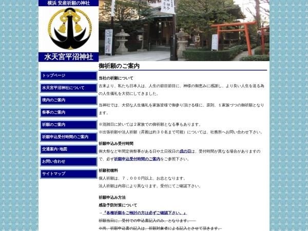 Screenshot of www.hiranuma-suitengu.or.jp