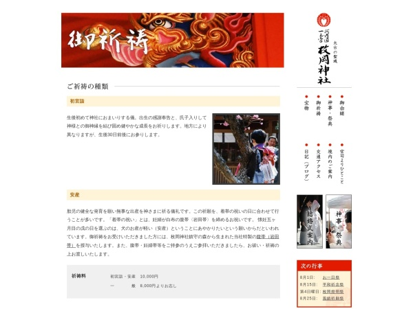 Screenshot of www.hiraoka-jinja.org