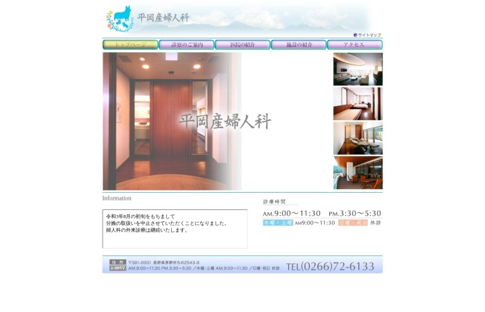 Screenshot of www.hiraoka-lc.jp