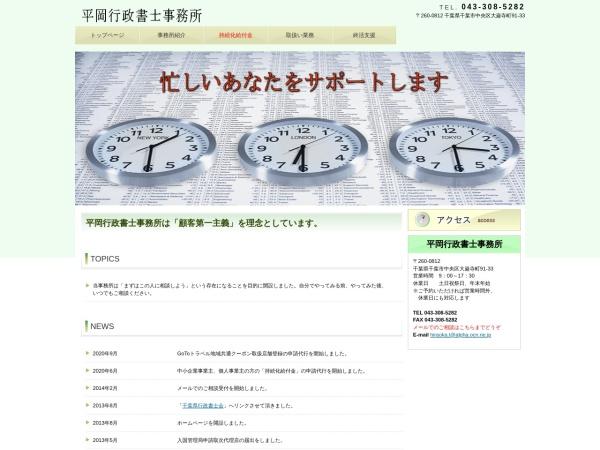 http://www.hiraoka-t.sakura.ne.jp/