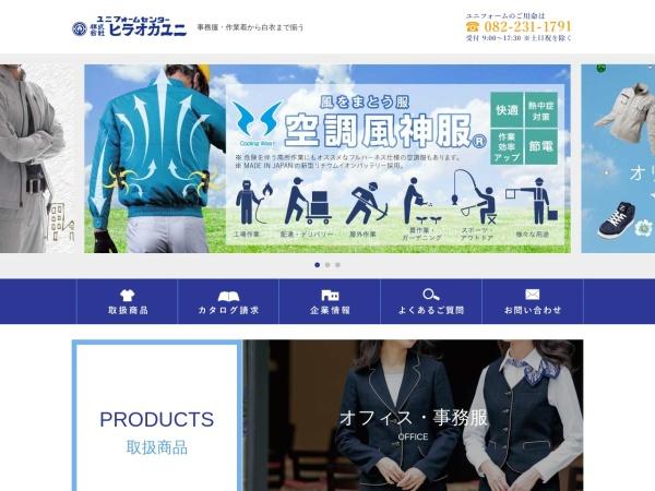 Screenshot of www.hiraoka-uni.co.jp
