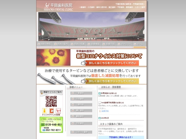 Screenshot of www.hiraokashikaiin.com