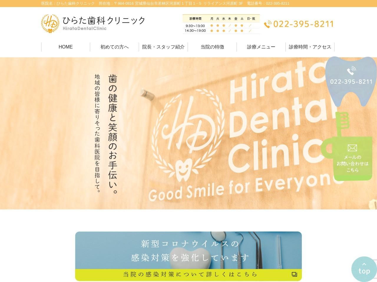 ひらた歯科クリニック (宮城県仙台市若林区)