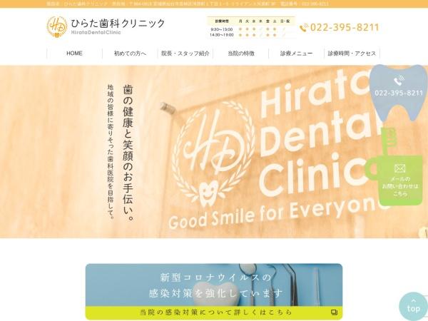http://www.hirata-dent.com/
