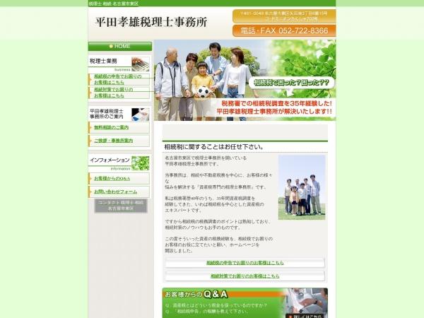 Screenshot of www.hirata-zeirishi.com