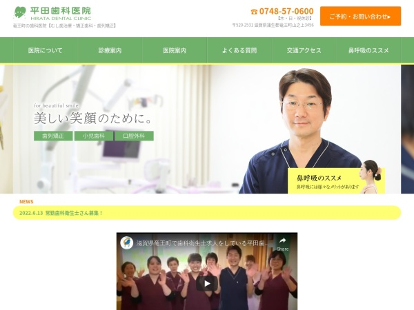 Screenshot of www.hiratadental.com