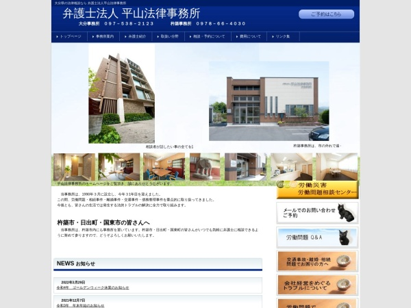 Screenshot of www.hirayama-law.or.jp