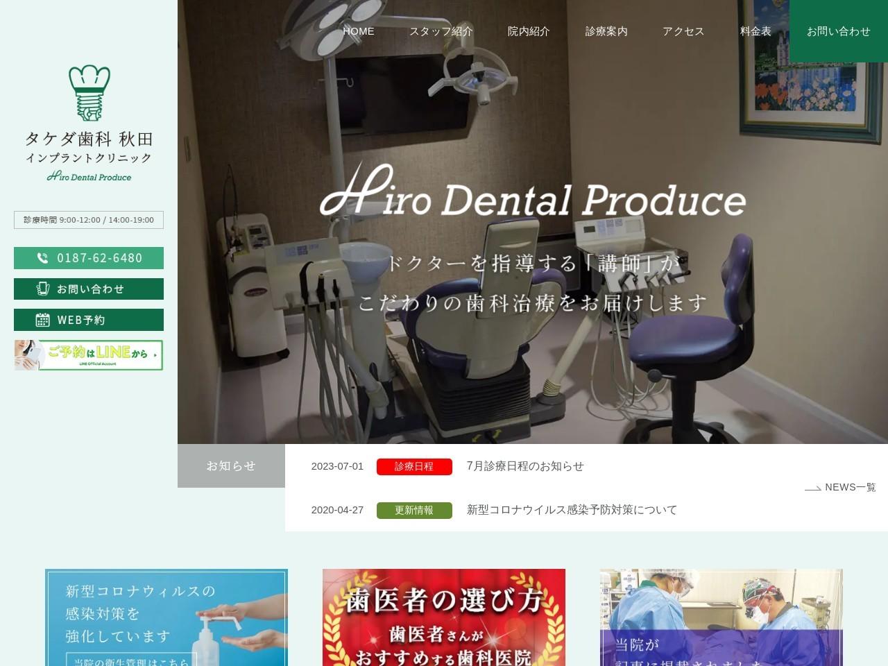 医療法人ヒロ・デンタル・プロデュース  あいのの歯科クリニック (秋田県横手市)