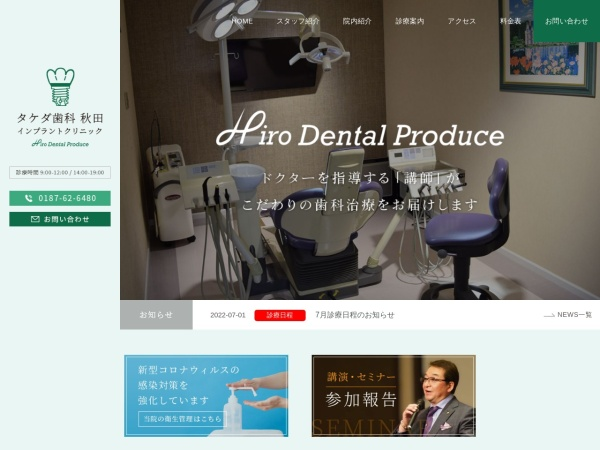 Screenshot of www.hiro418.net