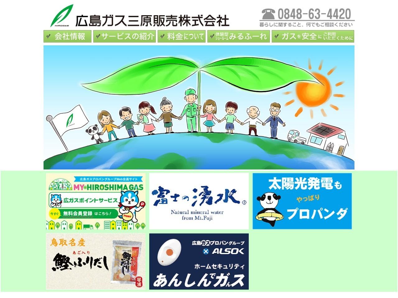 広島ガス三原販売株式会社