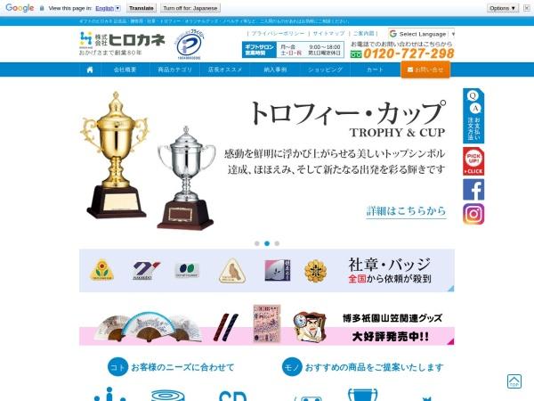 http://www.hirokane.co.jp