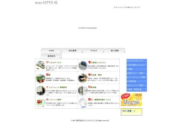 Screenshot of www.hiromae.co.jp