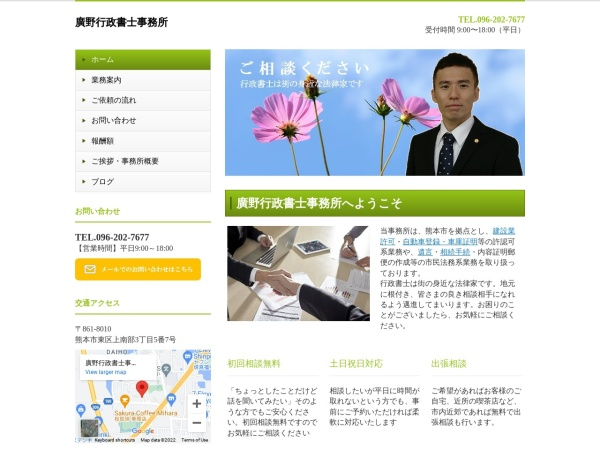 Screenshot of www.hirono-gyousei.com