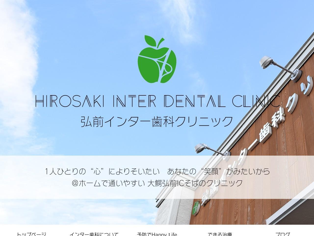 弘前インター歯科クリニック (青森県弘前市)