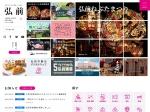 http://www.hirosaki-kanko.or.jp/web/index.html