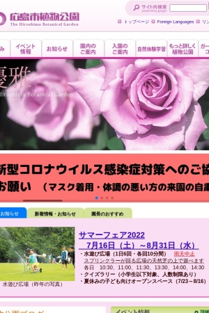Screenshot of www.hiroshima-bot.jp