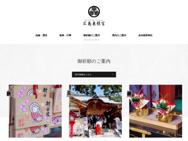 Screenshot of www.hiroshima-toshogu.or.jp