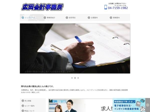 Screenshot of www.hirota-kaikei.com