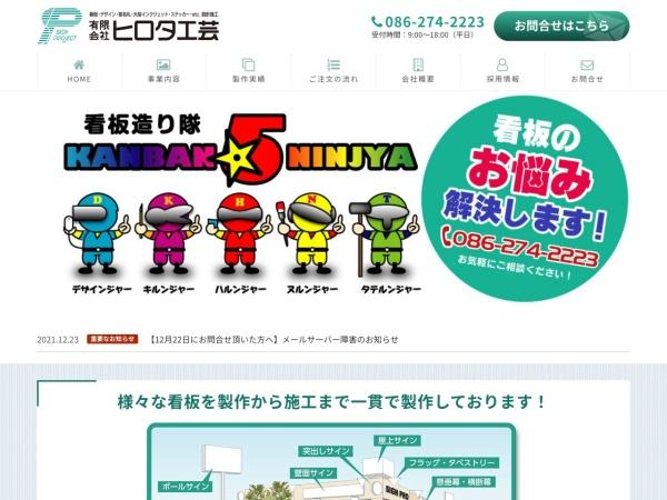 http://www.hirota-kougei.co.jp/