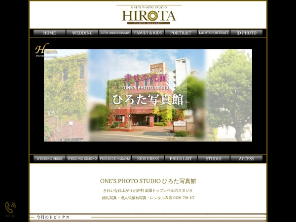 Screenshot of www.hirota-photostudio.com