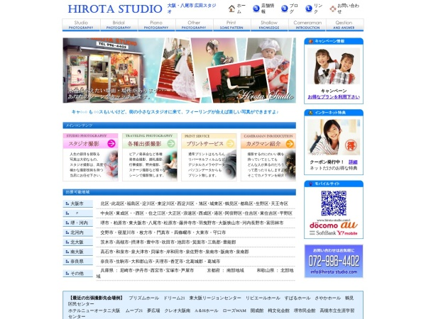 Screenshot of www.hirota-studio.com