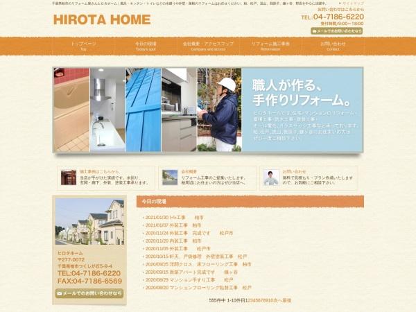 http://www.hirotahome.com
