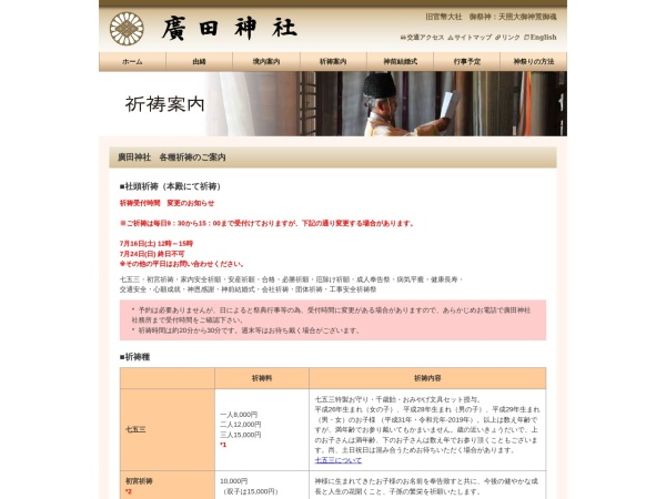 http://www.hirotahonsya.or.jp/kitou.html
