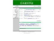 http://www.hirougakkai.com/