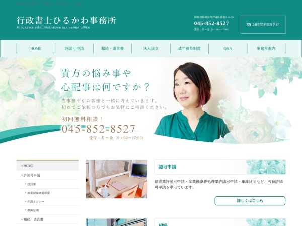 Screenshot of www.hirukawa-office.com