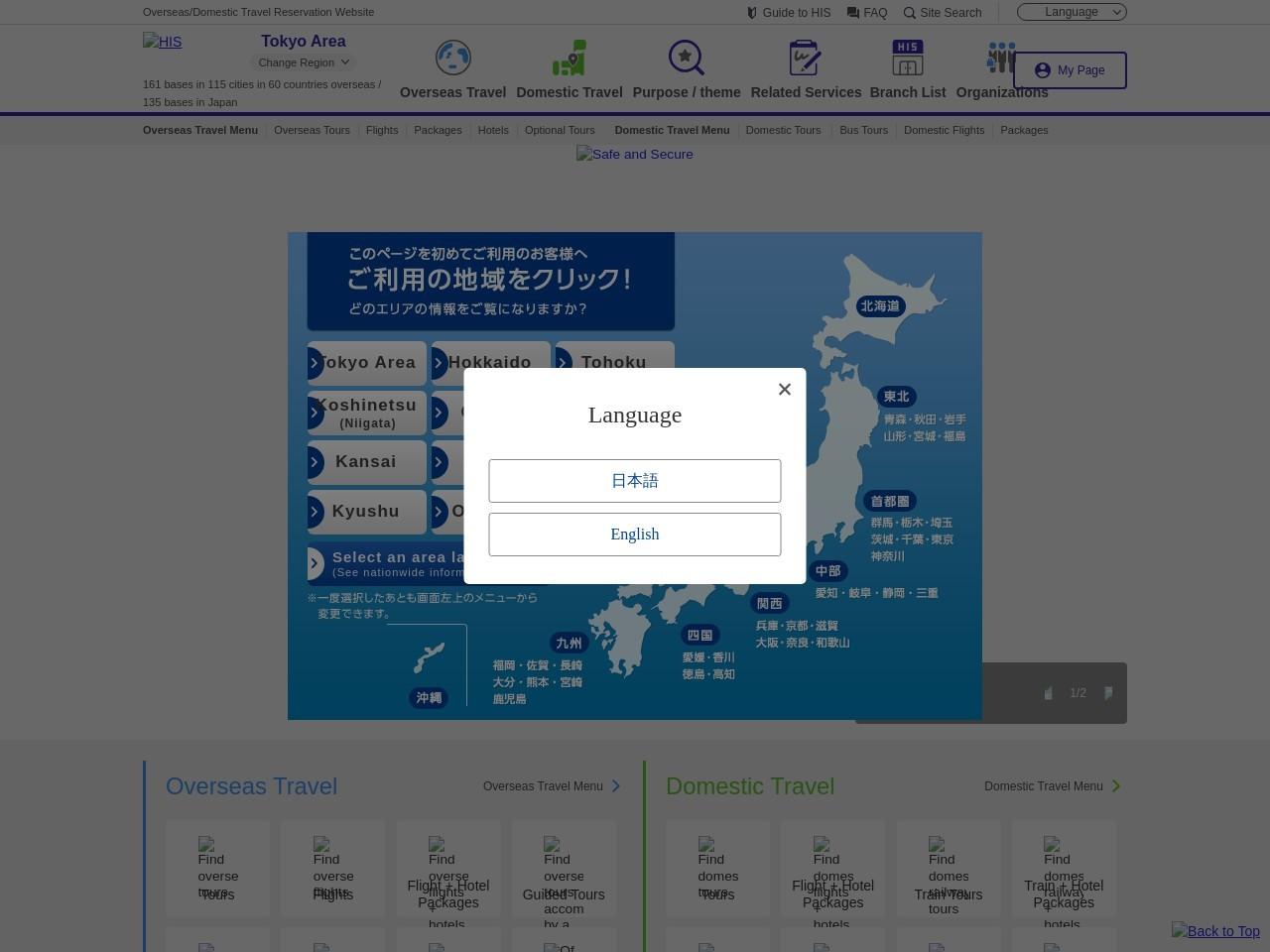 株式会社エイチ・アイ・エス/銀座コア営業所