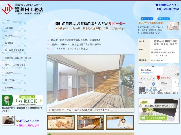 Screenshot of www.hishi-kou.co.jp