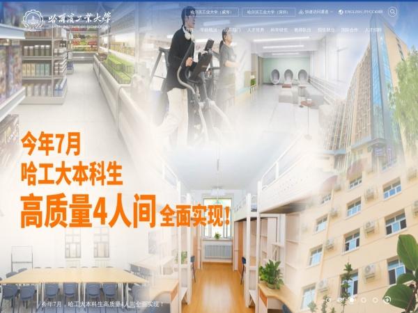 Screenshot of www.hit.edu.cn