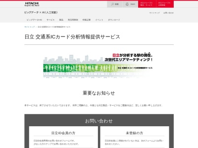 http://www.hitachi.co.jp/products/it/bigdata/field/statica/