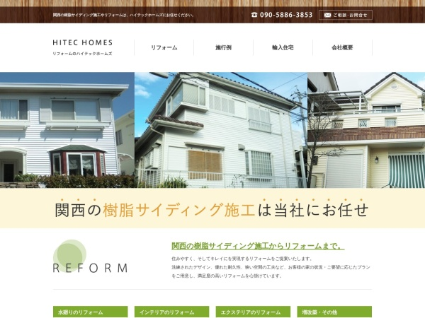 Screenshot of www.hitechomes.co.jp