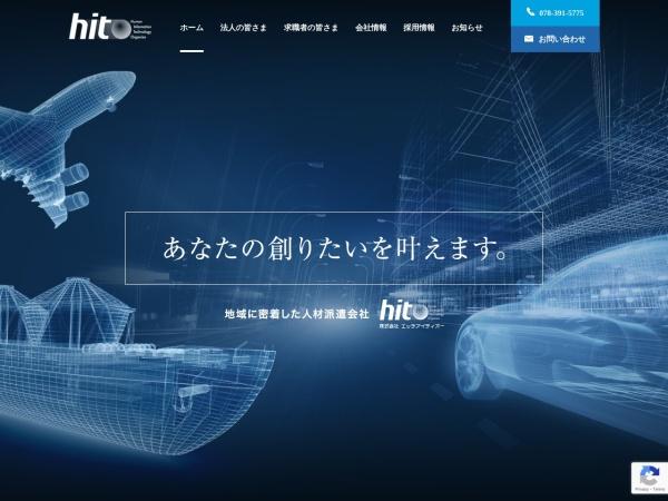 Screenshot of www.hitoo.jp