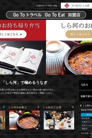 http://www.hitsumabushi.jp/pcindex.html
