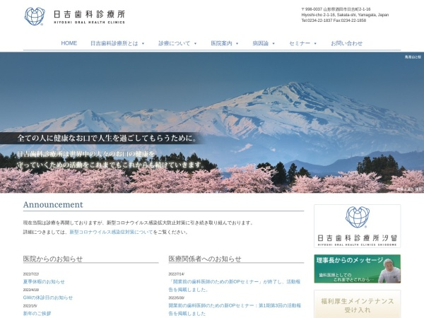http://www.hiyoshi-oral-health-center.org/