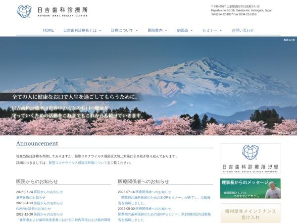 http://www.hiyoshi-oral-health-center.org/