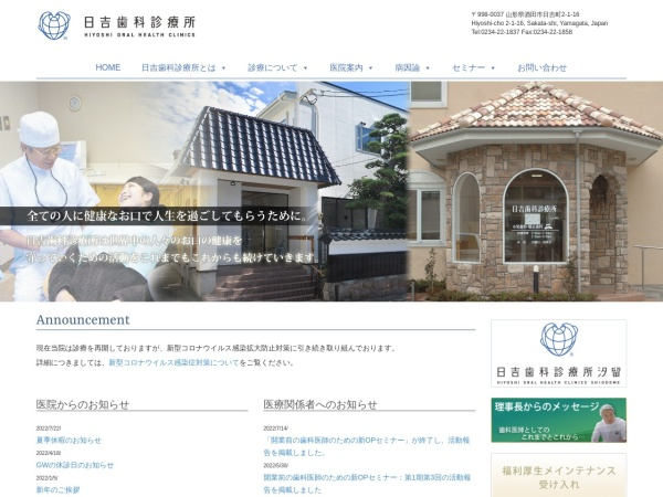 Screenshot of www.hiyoshi-oral-health-center.org