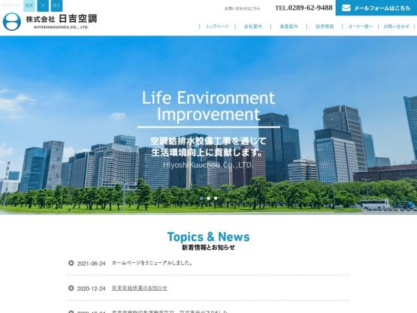 Screenshot of www.hiyoshikuuchou.com
