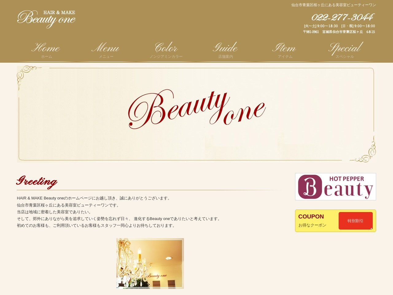 HAIR & MAKE Beauty one(ビューティーワン)